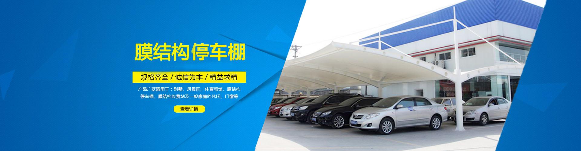生产厂家各种膜结构停车棚规格齐全