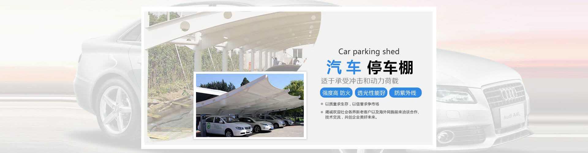 优质膜结构汽车停车棚系列产品推荐